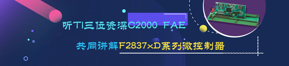 C2837x入门指南