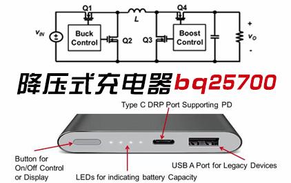 降压式充电器bq25700