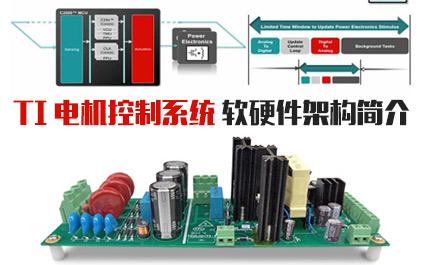 TI 电机控制系统软硬件架构简介