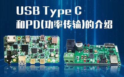 USB Type C和PD(功率传输)的介绍
