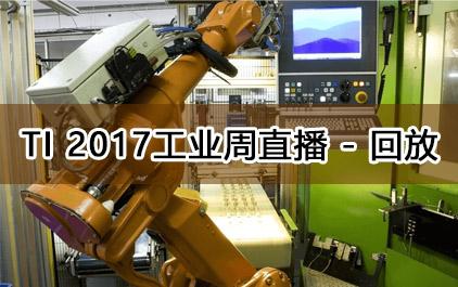 TI 2017工业周直播 - 回放