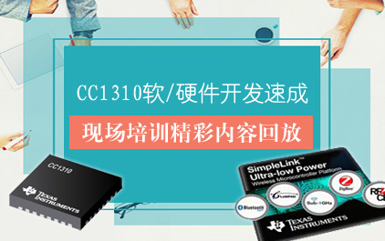 CC1310软/硬件开发速成——-现场培训精彩内容回放