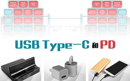 USB Type-C和PD