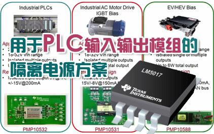 用于 PLC 输入输出模组的 隔离电源方案