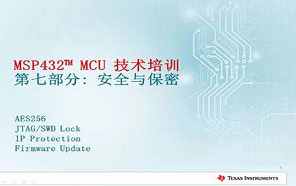 MSP432产品培训(七)-安全与防护