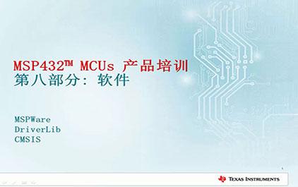 MSP432产品培训(八)-软件资源