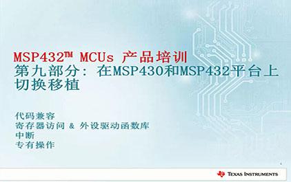 MSP432产品培训(九)-MSP430和MSP432平台的代码移植(上)