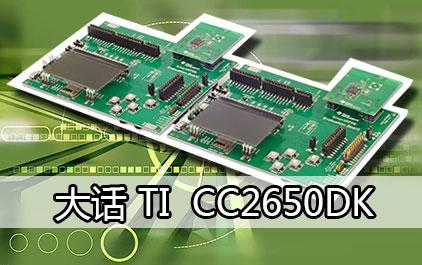 CC2650开发套件详解