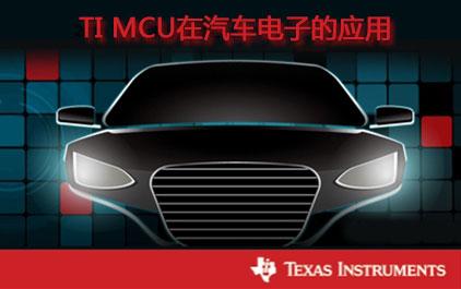 TI MCU在汽车电子的应用