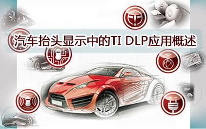 汽车抬头显示中的TI DLP应用概述