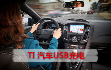 TI 汽车USB充电