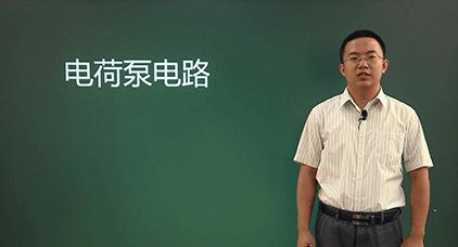 斩波电路(三) —— 电荷泵电路