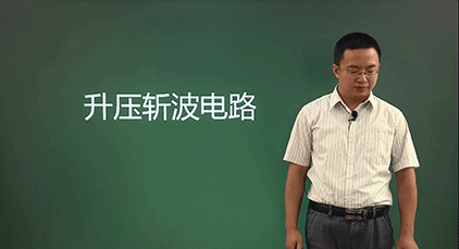 斩波电路(四) —— 升压斩波电路原理