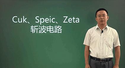 斩波电路(七) —— Cuk, Speic, Zeta斩波电路