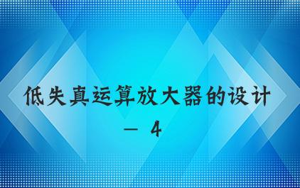 9.4 低失真运算放大器的设计-4