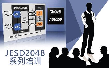JESD204B 系列培训