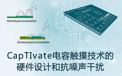 CapTIvate™技术硬件设计和抗噪声干扰设计快速指南