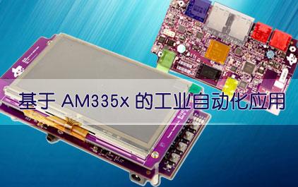基于AM335x的工业自动化应用
