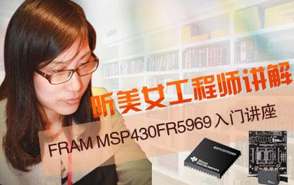 FRAM MSP430FR5969入门讲座