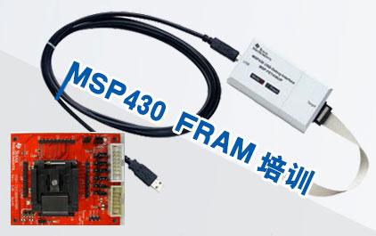 MSP430 FRAM培训