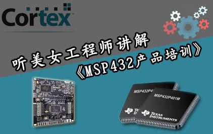 MSP432产品培训
