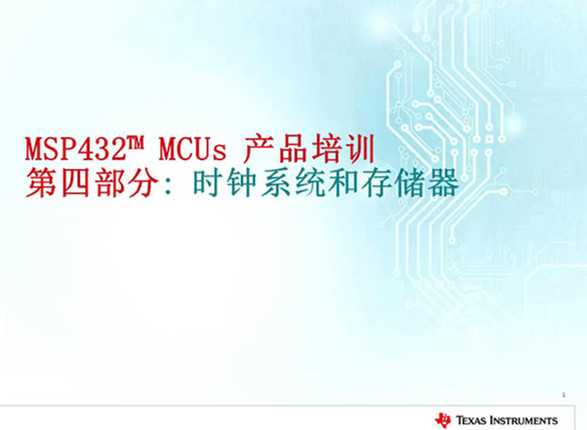 MSP432产品培训(四)-时钟系统