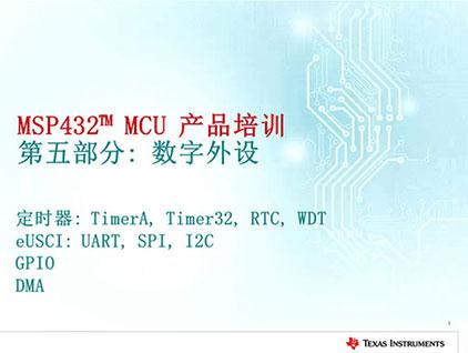 MSP432产品培训(五)-数字外设