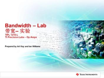 5.5 TI 高精度实验室 - 带宽 实验