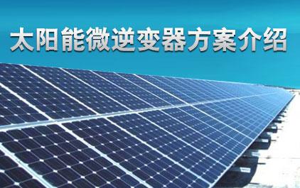 太阳能微逆变器方案介绍