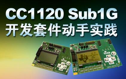 CC1120 Sub1G 开发套件动手实践