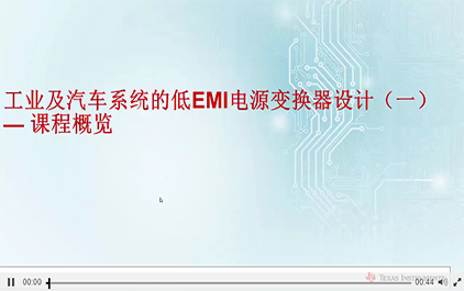 工业及汽车系统的低EMI电源变换器设计(一)课程概览
