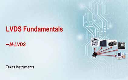 M-LVDS和通信架构