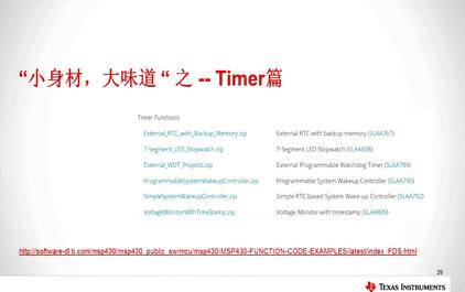 """1.3 """"小身材,大味道"""" – Timer"""