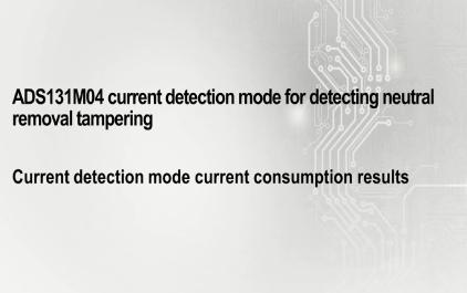 5.2 电流检测模式电流消耗结果
