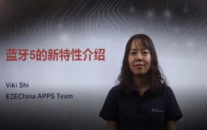 E2E 中文论坛工程师分享 - 蓝牙 5 新特性及应用