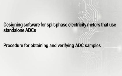 4.1 获取和验证ADC样品的程序