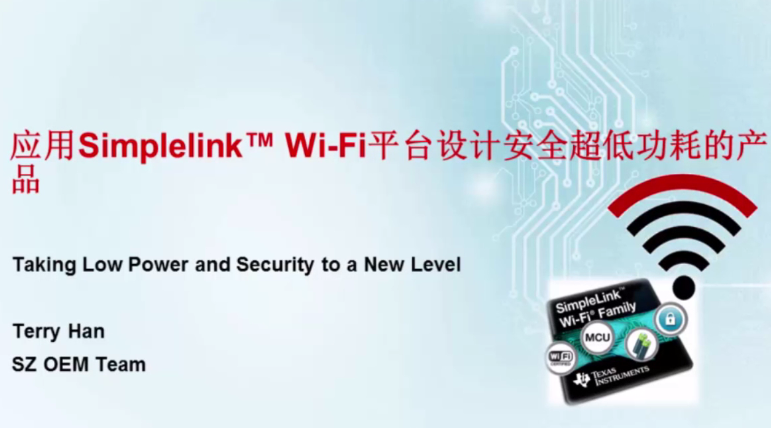 应用 SimpleLink Wi-Fi 平台设计安全超低功耗的产品 (1)