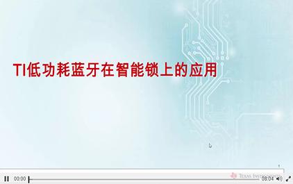 TI共享单车智能锁方案4 -TI低功耗蓝牙在智能锁上的应用