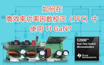 1. TI GaN overview