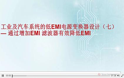 工业及汽车系统的低EMI电源变换器设计(七)通过增加EMI 滤波器有效降低EMI
