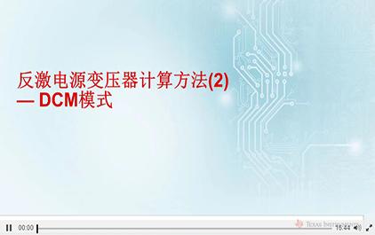 精通反激电源变压器设计4-反激电源变压器计算方法---DCM模式