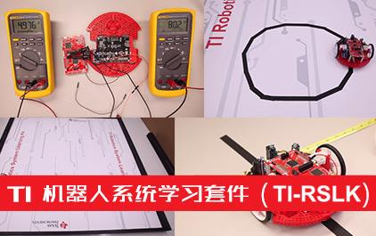 TI机器人系统学习套件(TI-RSLK)