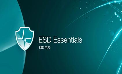 ESD静电保护介绍系列视频 - 1.5 ESD电容
