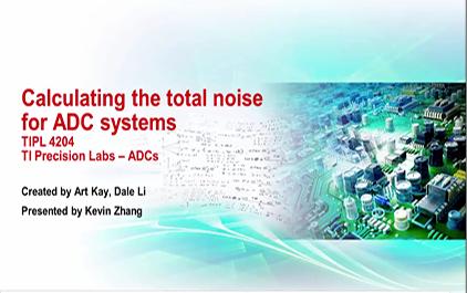 3.4 计算ADC系统的总噪声