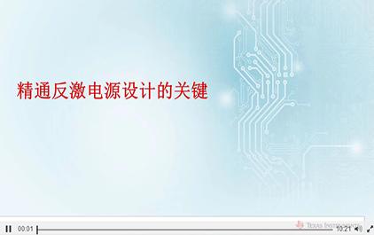 精通反激电源变压器设计2-精通反激电源设计的关键---反激电源变压器2A