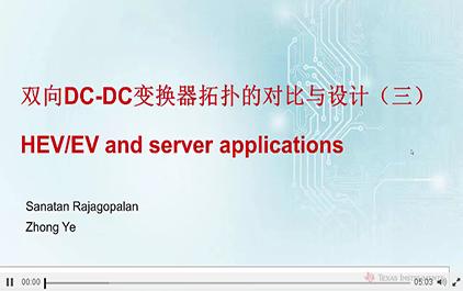 双向DC-DC 变换器拓扑的对比与设计(3) – UCD3138控制方案