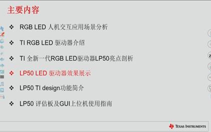 LP50 LED驱动器效果展示