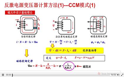 精通反激电源变压器设计3-反激电源变压器计算方法(2)---CCM模式