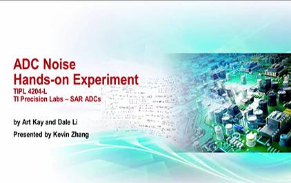 3.5 动手实验-ADC噪声