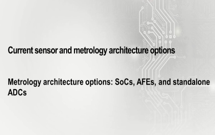 1.2 计量架构选项:SoC,AFE和独立ADC